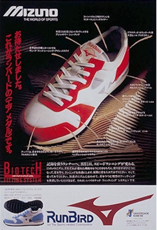 1983 Runbird Advert